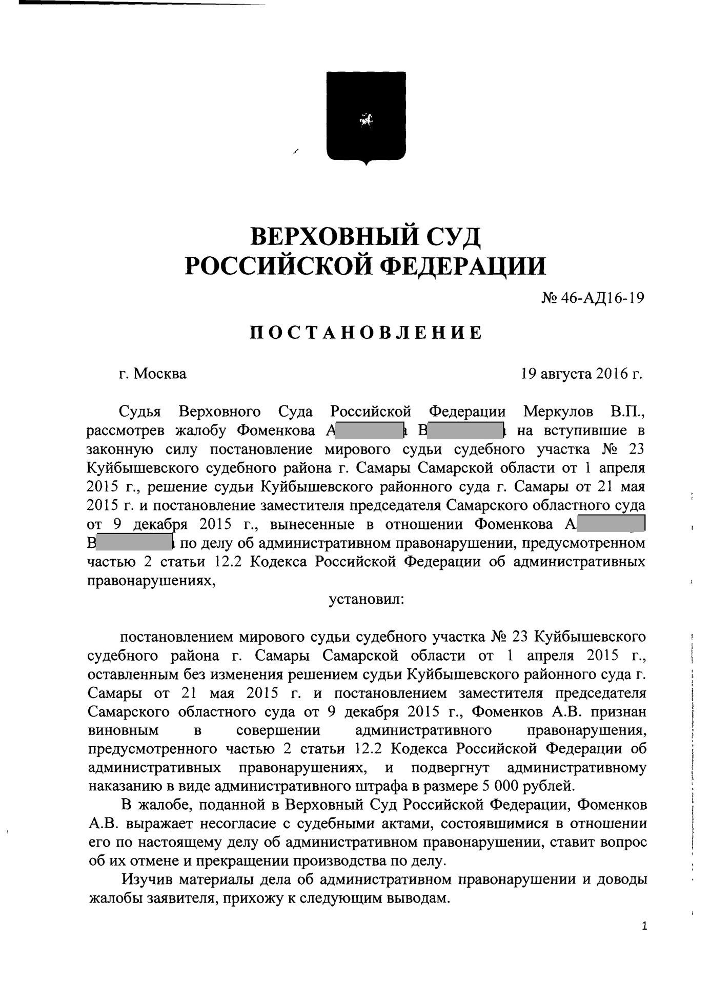 По 12.2 ВС